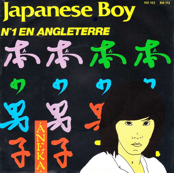 Aneka Japanese Boy Pop Music Deluxe